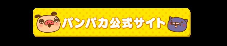 パンパカパンツ公式サイト