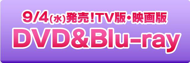 DVD,BD 9/4(木)発売決定!