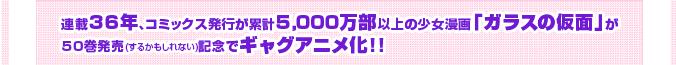 連載36年、コミックス発行が累計5000万部以上の少女漫画「ガラスの仮面」が50巻発売(するかもしれない)記念でギャグアニメ化!!