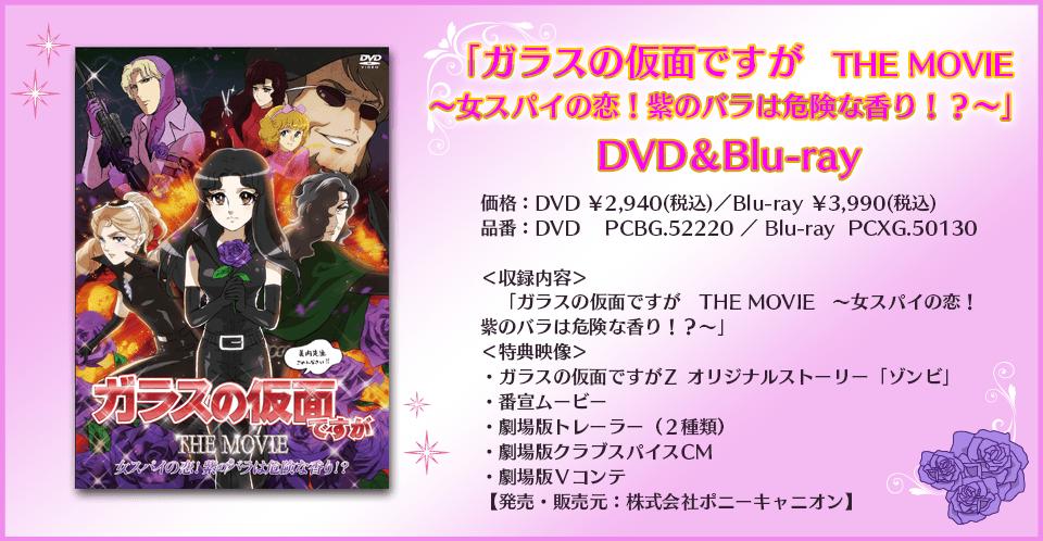 ガラスの仮面ですが THE MOVIE ~女スパイの恋!紫のバラは危険な香り!?~ DVD&Blu-ray