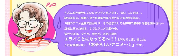 原作者「美内すずえ」コメント
