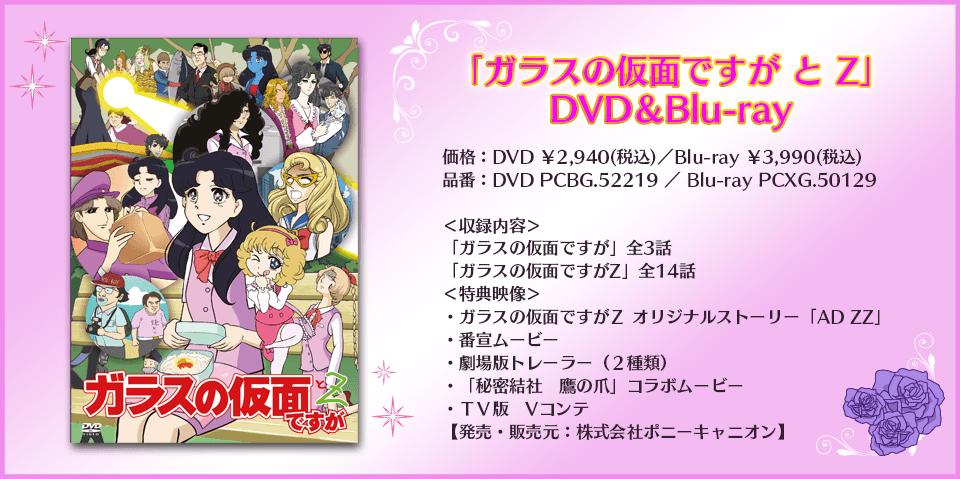 ガラスの仮面ですが と Z              DVD&Blu-ray
