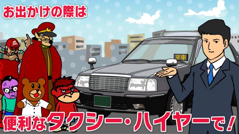 【鷹の爪×タクシー第二弾】タクシーの感染対策への最新の取り組みをわかりやすく説明