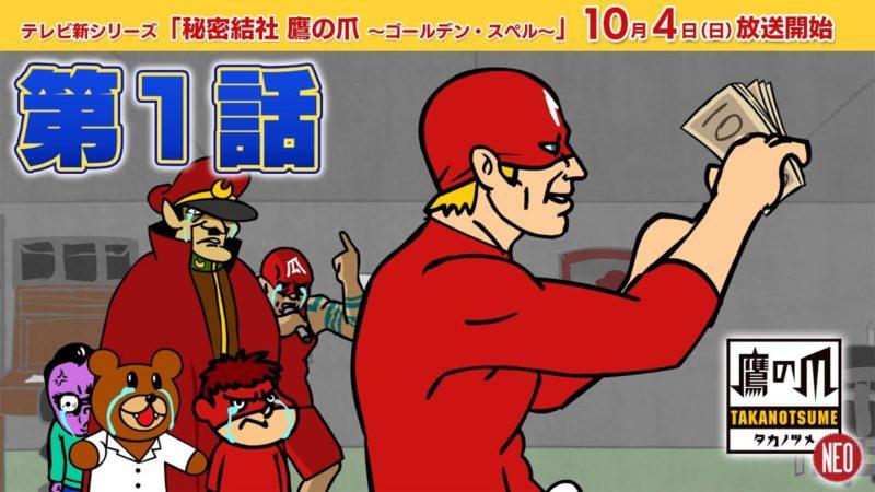 【鷹の爪NEO】第1話『始動。世界征服!!』