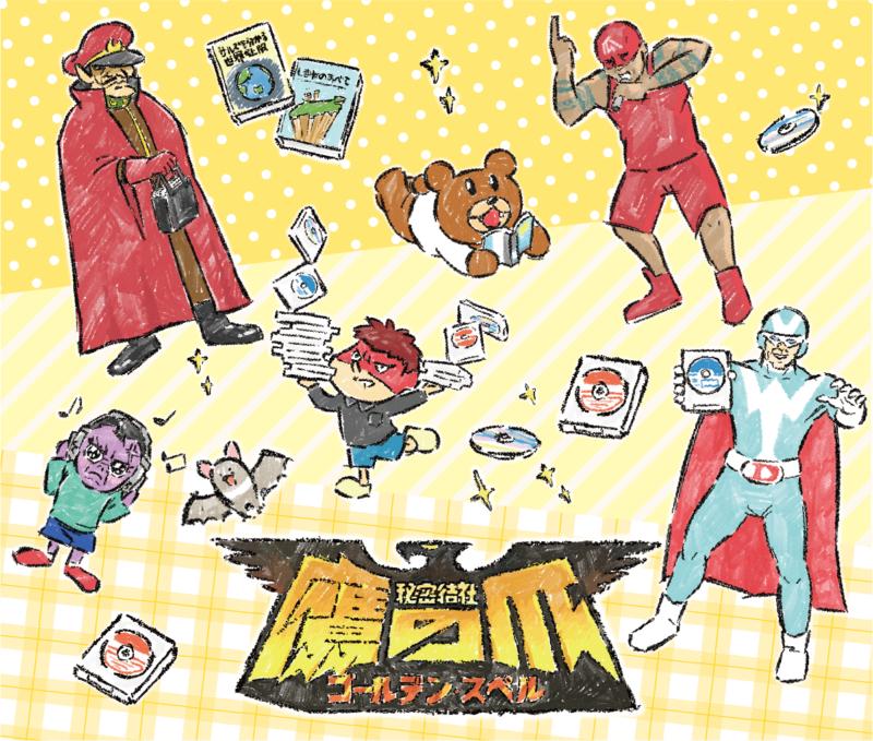 『秘密結社 鷹の爪 ~ゴールデン・スペル~』TSUTAYA限定POPUPSHOP開催決定!