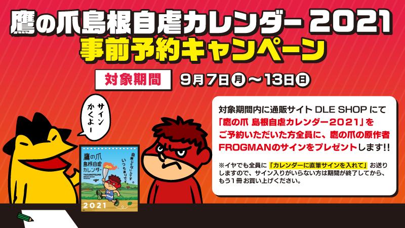 今年もやります!『鷹の爪島根自虐カレンダー2021』事前予約キャンペーン開始!