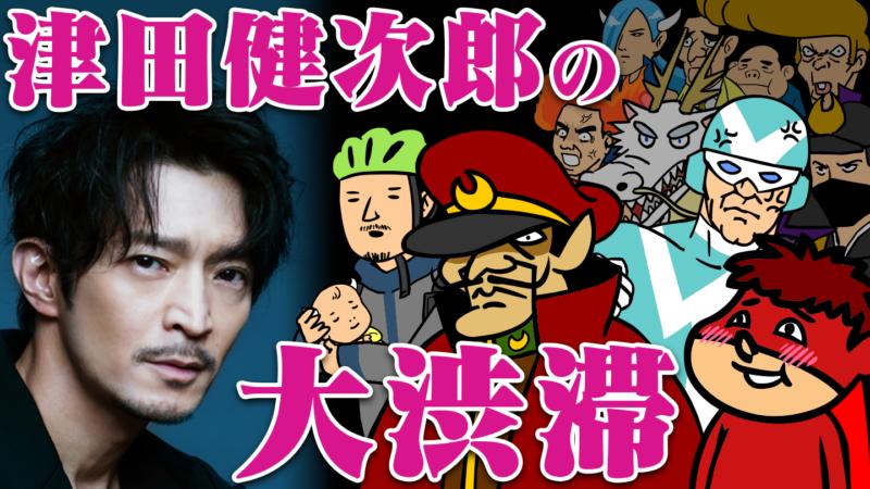 アニメ『もしも津田健次郎さんが鷹の爪の声優を1人でやってみたら~「怪人バトルリーグ編」』
