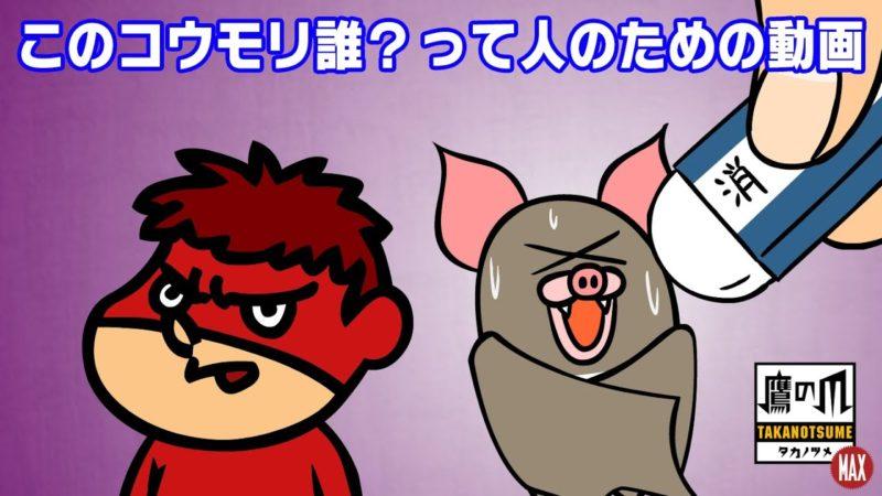 【鷹の爪MAX】#04「阿武隈バイオ研究所』|森田コウイチを知らない人のための動画