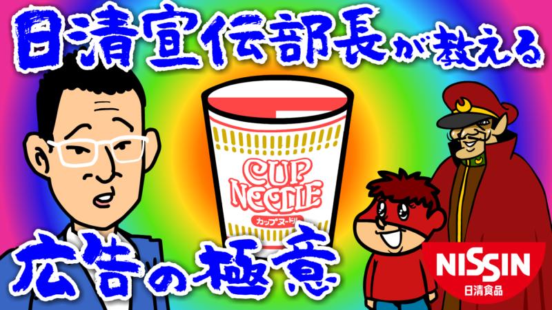 【鷹の爪団の日清食品宣伝大作戦】アニメ「コラボCMどうしよう…?」