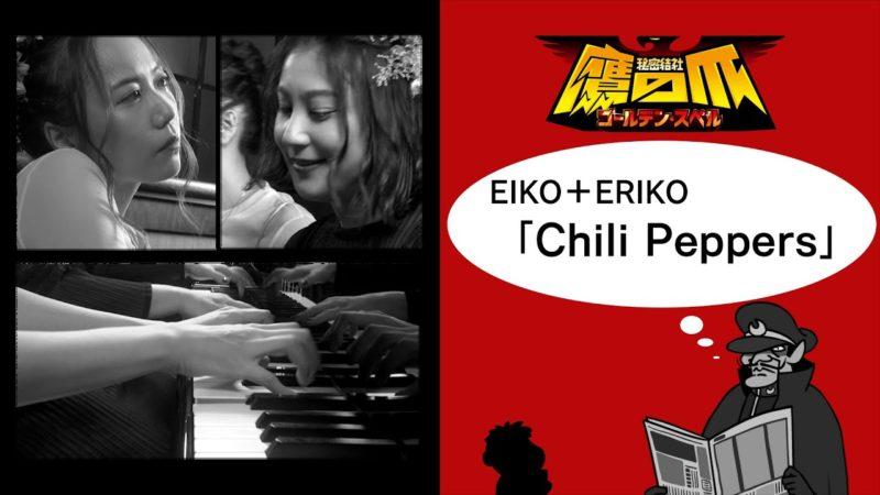 TVアニメ『秘密結社 鷹の爪 ~ゴールデン・スペル~』ノンクレジットED映像|EIKO+ERIKO『Chili Peppers』