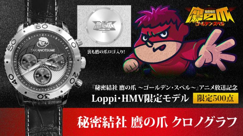 『秘密結社 鷹の爪 ~ゴールデン・スペル~』アニメ放送を記念して Loppi・HMV限定モデルクロノグラフ発売決定!