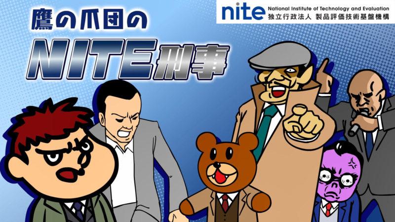【鷹の爪】「鷹の爪団」が「NITE(ナイト)」とコラボ!コラボ動画を公開!