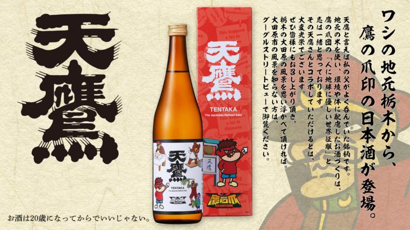 生誕15周年記念!「鷹の爪団」初の酒造メーカーとのコラボ商品が発売!