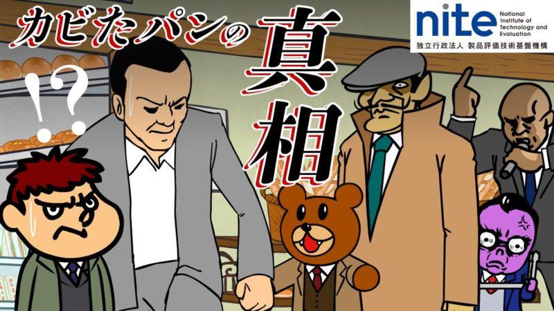 『カビたパンの謎!?』~鷹の爪団のNITE刑事#3~