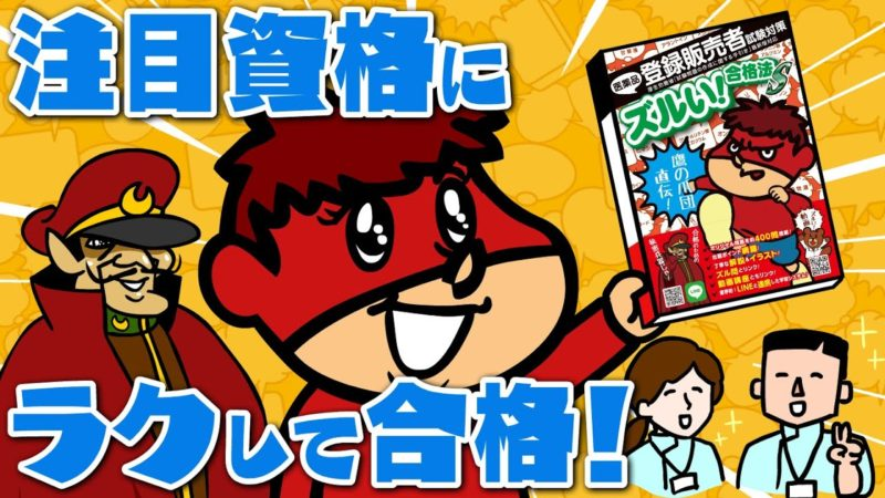 【鷹の爪 × YTL】試験合格の近道 ズルい合格法!