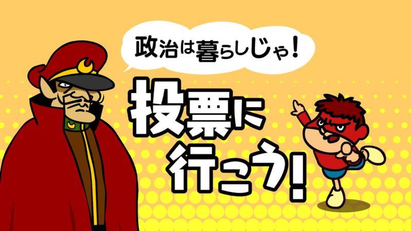東京選挙管理委員会とコラボ!投票所での新型コロナウイルス感染症対策の紹介動画を公開!
