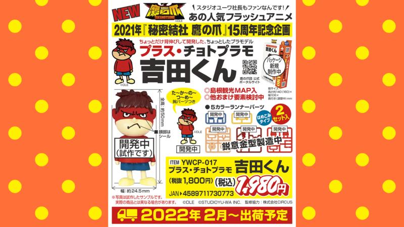 【新グッズ情報】吉田くんプラモデル販売決定!予約開始!