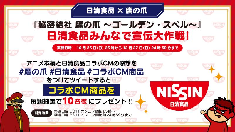 『秘密結社 鷹の爪 ~ゴールデン・スペル~』日清食品みんなで宣伝大作戦!