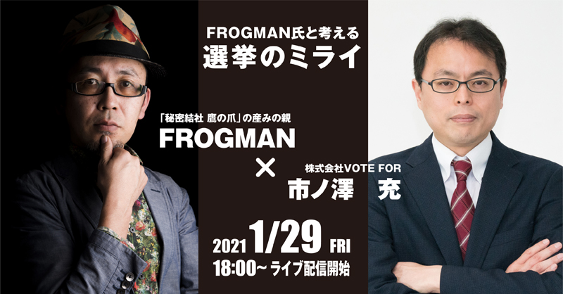 【FROGMAN出演情報】『FROGMAN氏と考える選挙のミライ』ライブ配信に登壇
