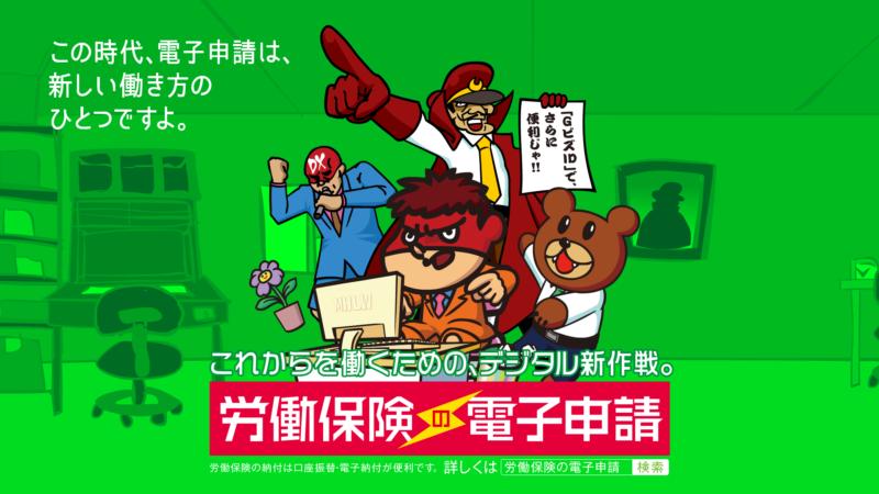 鷹の爪団が厚労省とコラボレーション!労働保険の電子申請を推奨するアニメを公開!